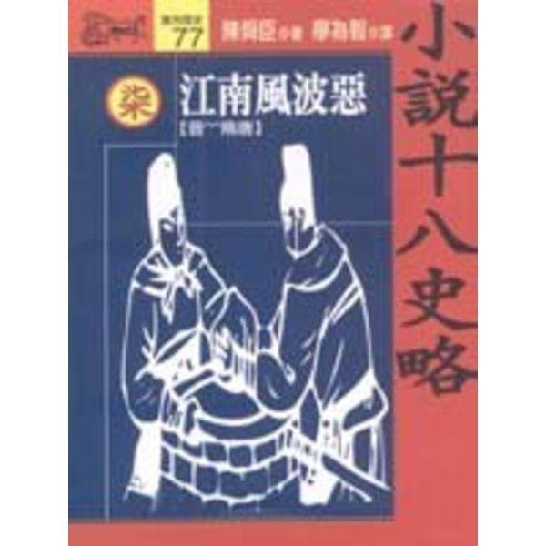 小說十八史略(柒)