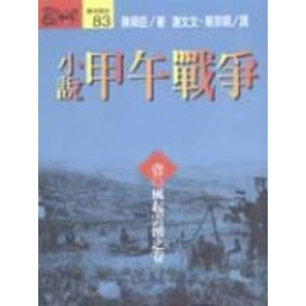 小說甲午戰爭(壹)風起雲湧之卷