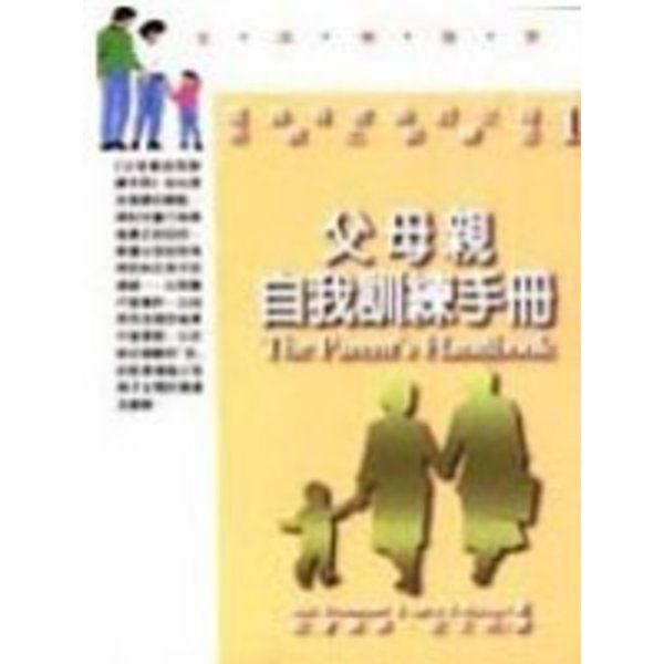父母親自我訓練手冊