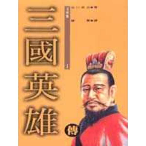 三國英雄傳(1)