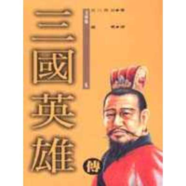 三國英雄傳(6)