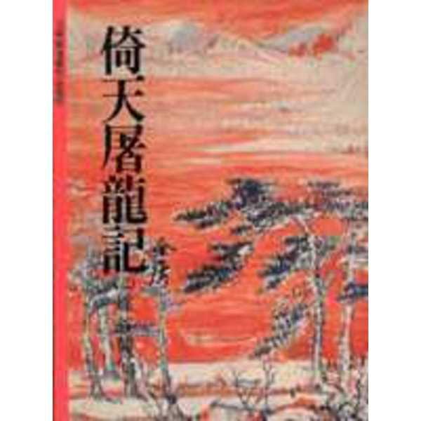 倚天屠龍記(3)
