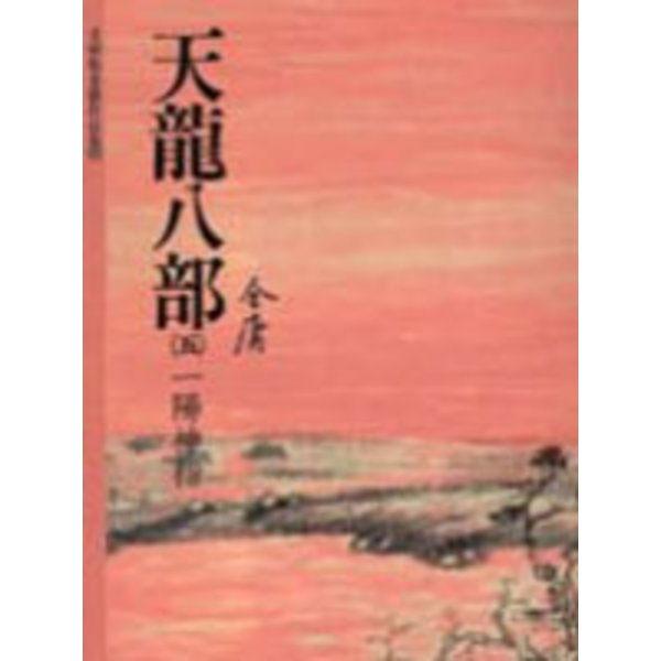 天龍八部(5)