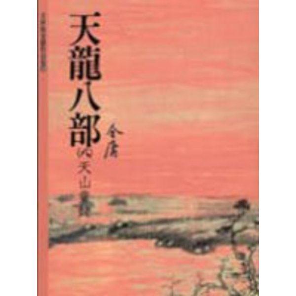 天龍八部(8)