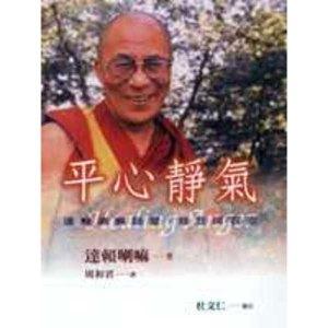 平心靜氣:達賴喇嘛談愛、慈悲與容忍