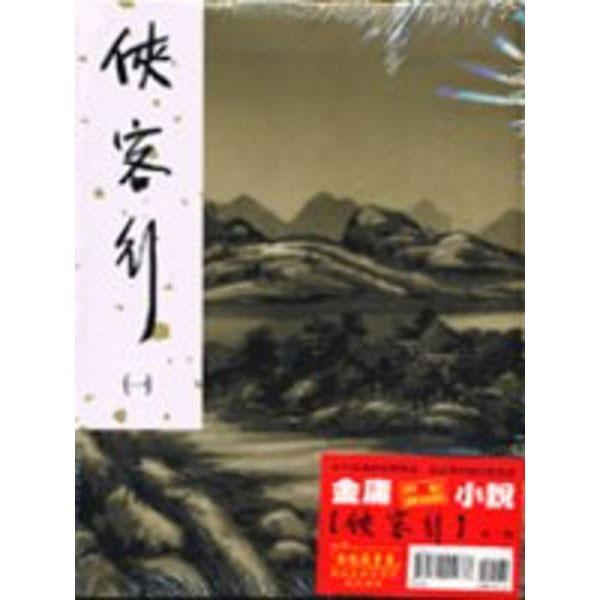 俠客行(共兩冊)(新修版)