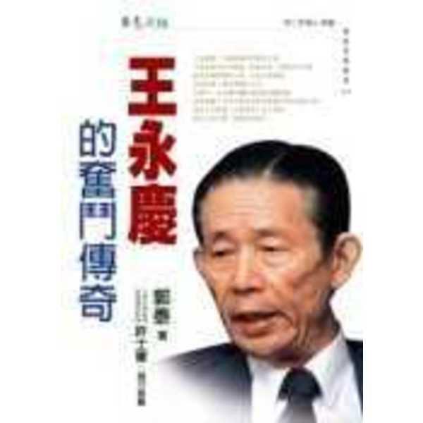 王永慶奮鬥傳奇