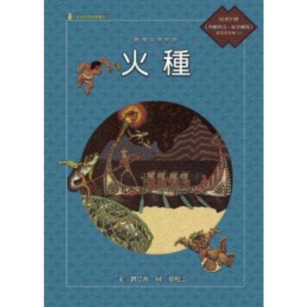 達悟族的故事:火種(附國語版故事CD)