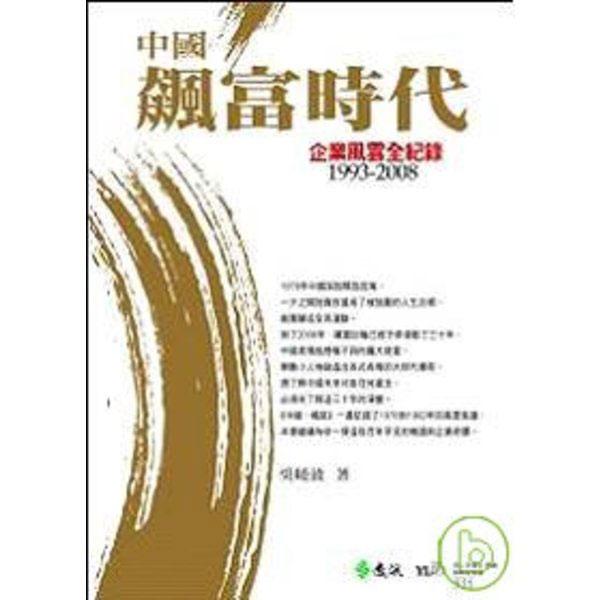 中國.飆富時代