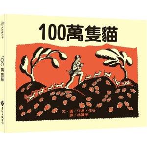 100萬隻貓:大手牽小手