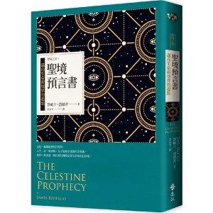 聖境預言書:邁向生命新境界的起點 聖境之書1(全新增修版)