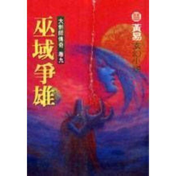 巫域爭雄(卷九)
