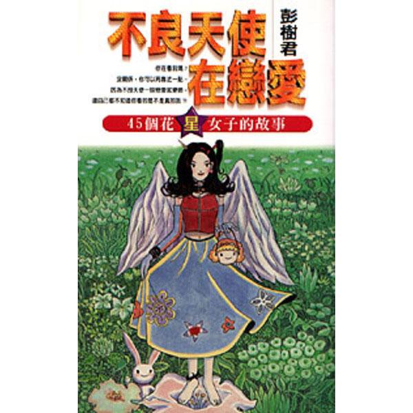 不良天使在戀愛--45個花星女子的故事
