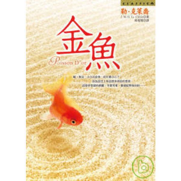 金魚(全新改版)