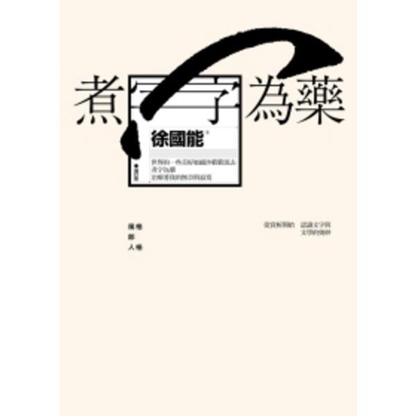 煮字為藥(增訂版)