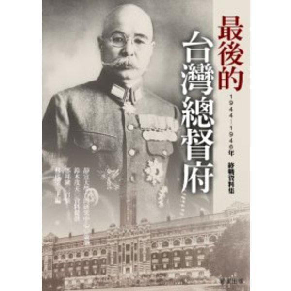 最後的臺灣總督府:1944-1946年終戰資料集