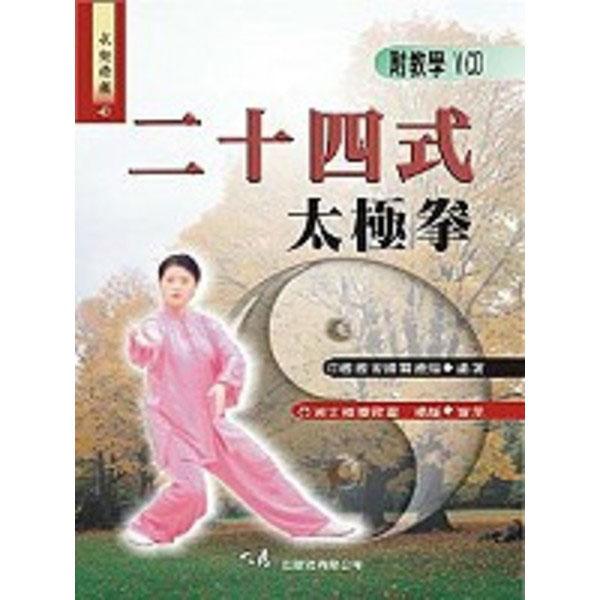 二十四式太極拳(附VCD)