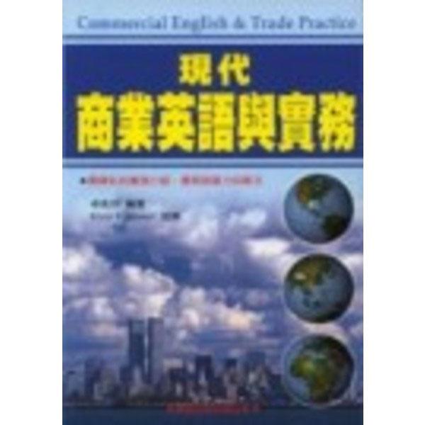 現代商業英語與實務