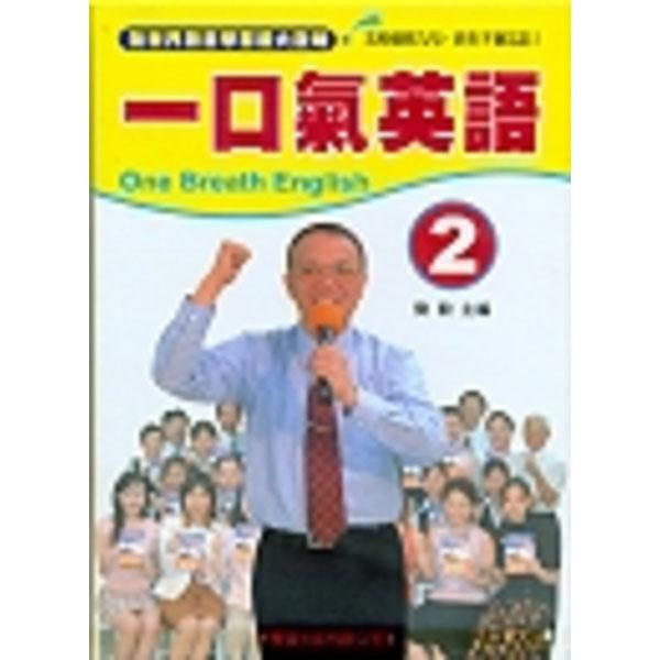 一口氣英語(2)[書+1CD]