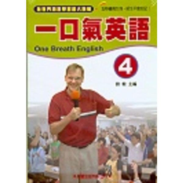 一口氣英語4書1片CD