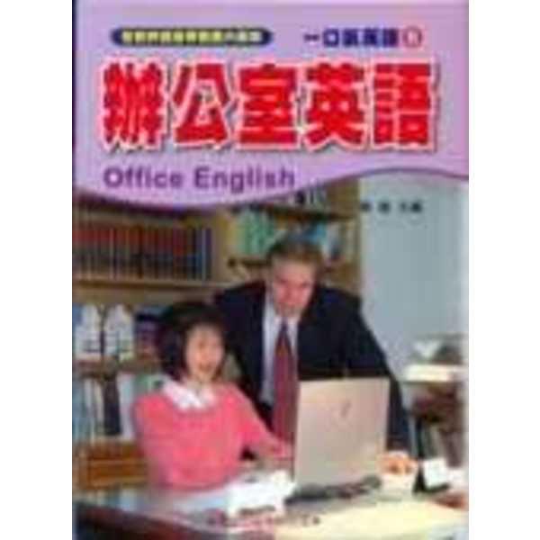 一口氣英語9辦公室英語(書+1CD)