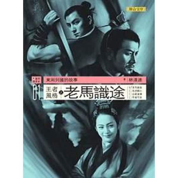 東周列國的故事01:王者風格之老馬識途