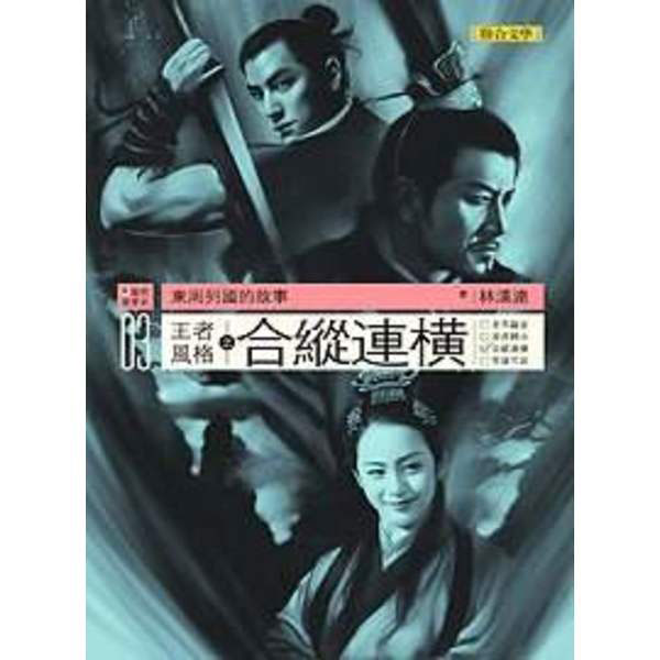 東周列國的故事03:王者風格之合縱連橫