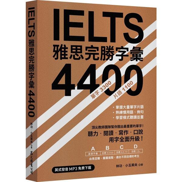 IELTS 雅思完勝字彙 4400(英式發音MP3免費下載)
