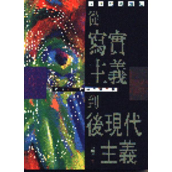 現代戲劇講座:從寫實主義到後現代主義 – 世界書局 World Journal Bookstore