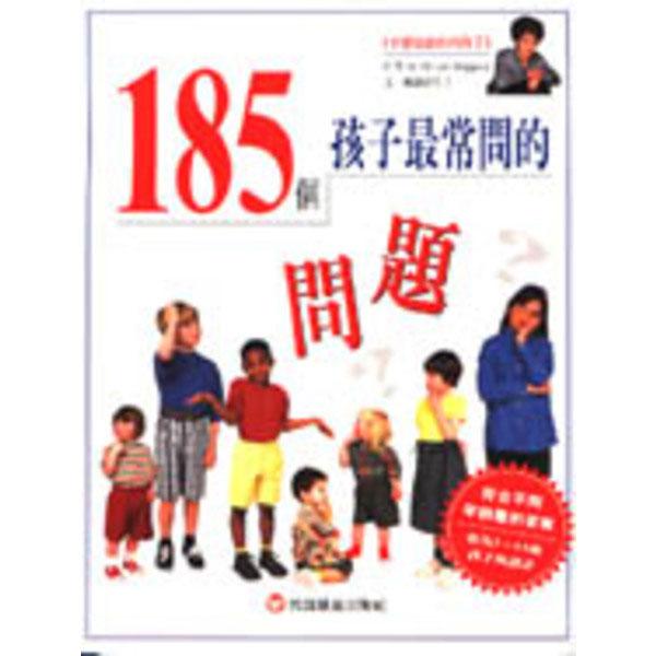 185個孩子最常問的問題