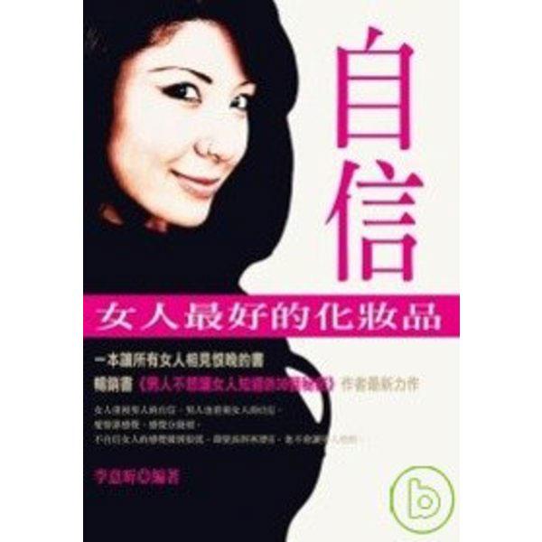 自信-女人最好的化妝品