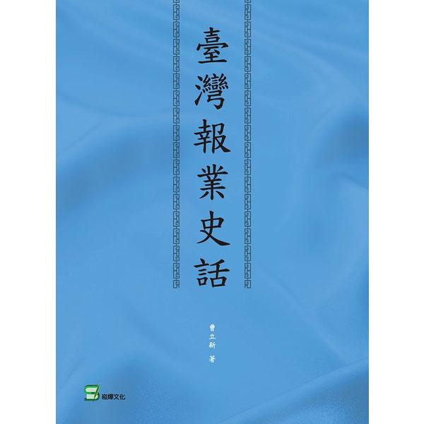 臺灣報業史話