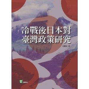 冷戰後日本對台灣政策研究