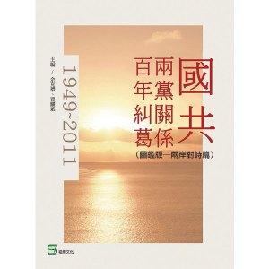 國共兩黨關係百年糾葛:兩岸對峙篇(圖鑑版)