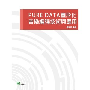 PURE DATA圖形化音樂編程技術與應用