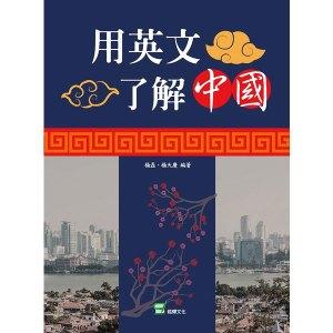 用英文了解中國