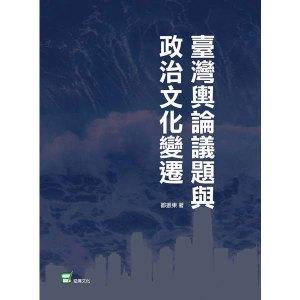 臺灣輿論議題與政治文化變遷