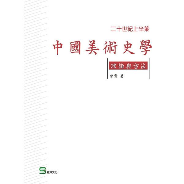 二十世紀上半葉中國美術史學理論與方法
