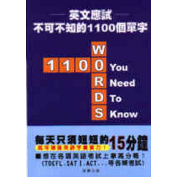 英文應試不可不知的1100個單字