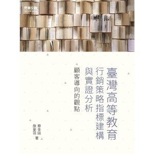 臺灣高等教育行銷策略指標建構與實證分析:顧客導向的觀點
