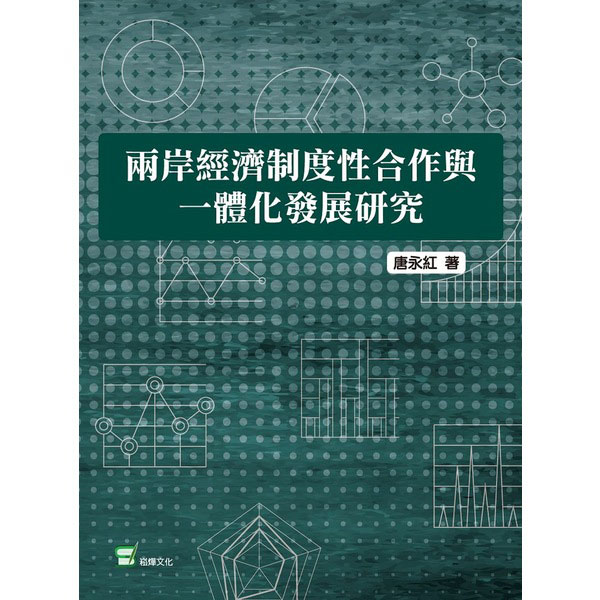 兩岸經濟制度性合作與一體化發展研究