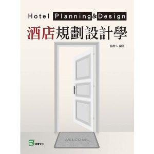 酒店規劃設計學