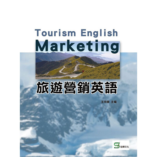 旅遊營銷英語