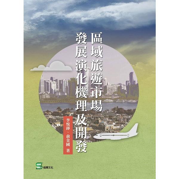 區域旅遊市場發展演化機理及開發