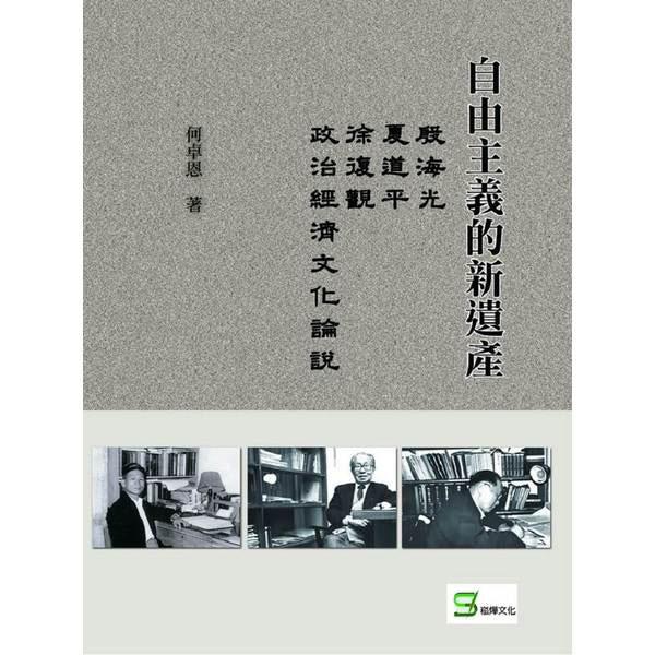 自由主義的新遺產:殷海光、夏道平、徐復觀政治經濟文化論說