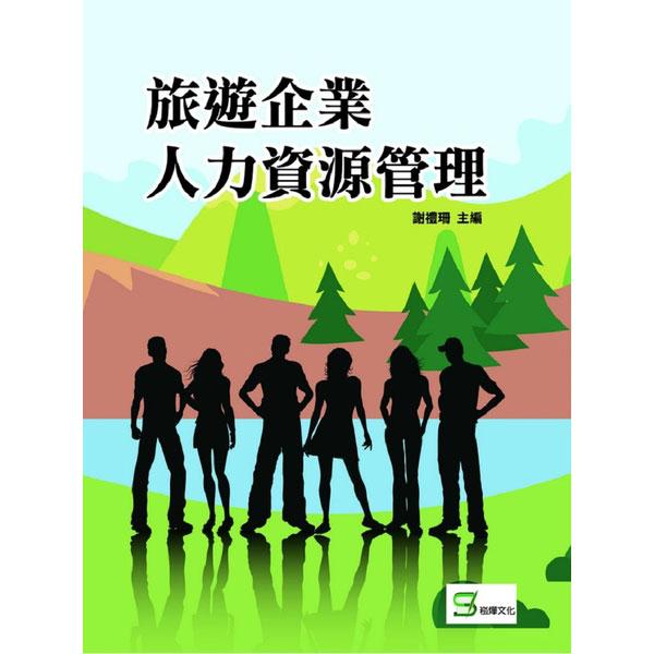 旅遊企業人力資源管理