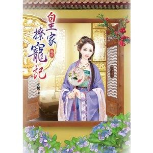皇家撩寵記(三)