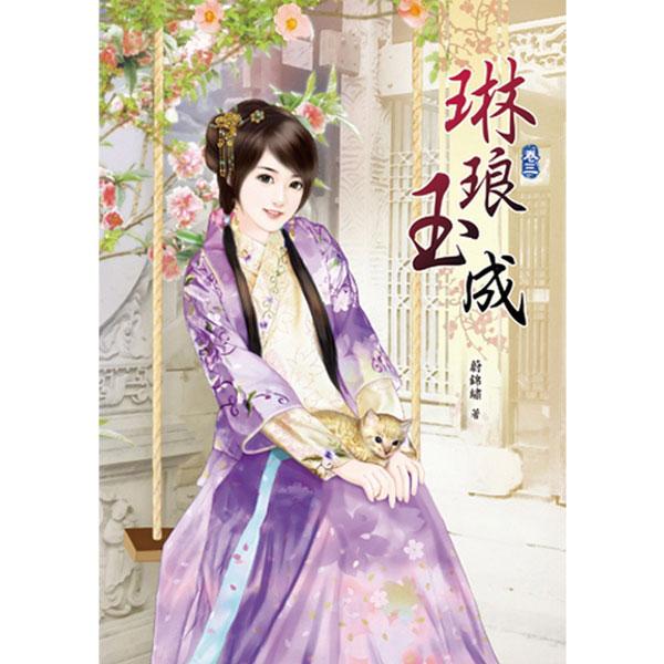 琳琅玉成(三)