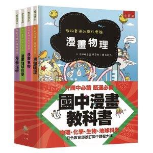 國中漫畫教科書套書:教科書裡的瘋狂實驗(全套4冊)(2版)