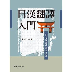 日漢翻譯入門:日文漢譯的基本要領